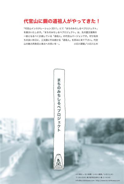 news_dakanyama
